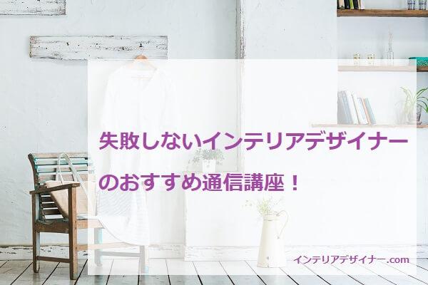 失敗しないインテリアデザイナーのおすすめ通信講座!